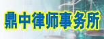 鼎中律师事务所