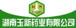 湖南玉新药业有限公司-邵阳人才网