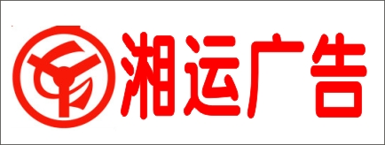 邵阳湘运广告-邵阳人才网