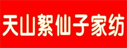 天山絮仙子家居生活馆-邵阳人才网