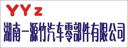 湖南一源竹汽车零部件有限公司-邵阳人才网