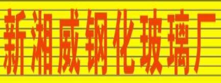 新邵新湘威玻璃加工厂-邵阳人才网