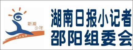 湖南日报小记者邵阳组委会-邵阳人才网