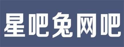 邵阳市双清区星吧兔网吧-邵阳人才网