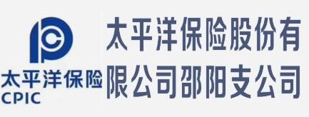 太平洋保险股份有限公司邵阳支公司-邵阳人才网