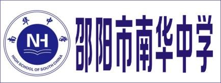 邵阳市南华中学-邵阳人才网