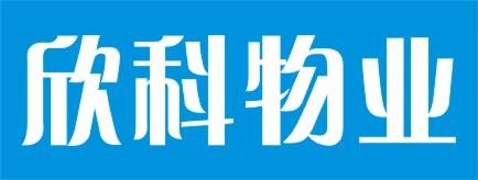 湖南欣科物业管理有限公司-邵阳人才网