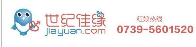 邵阳市佳缘婚姻服务有限责任公司-邵阳人才网