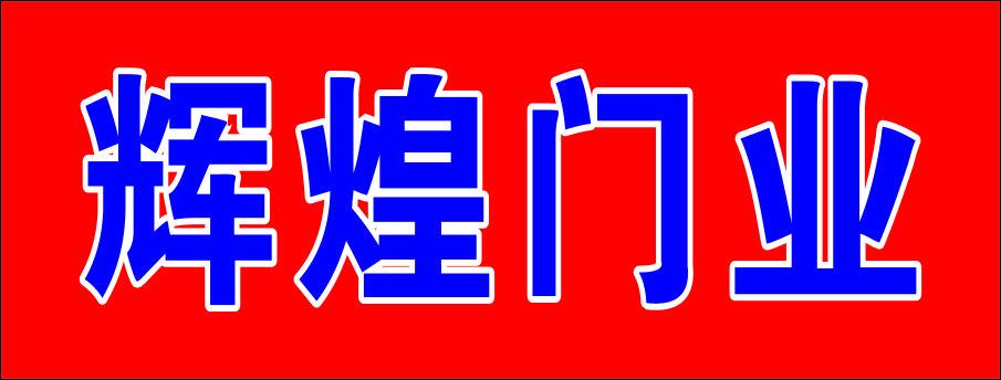 辉煌门业-邵阳人才网