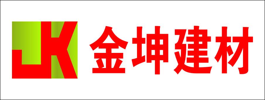 金坤建材-邵阳人才网