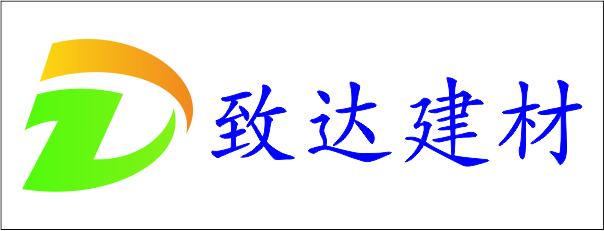邵阳致达建材贸易有限公司-邵阳人才网