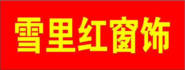 邵阳佳鸿服饰有限公司\\\\雪里红窗饰-邵阳人才网