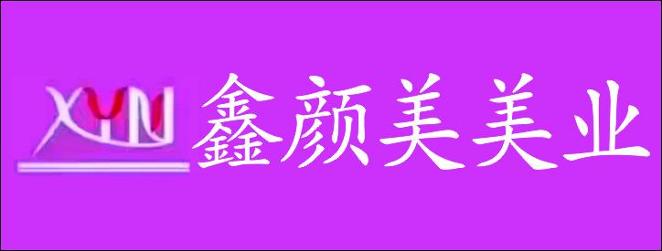 湖南鑫颜美美业-邵阳人才网
