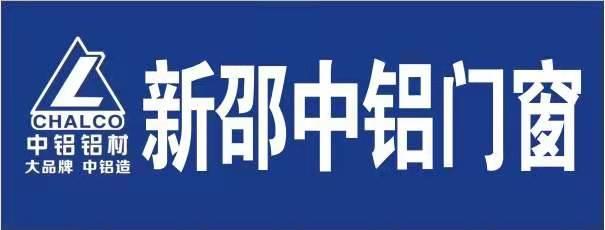 新邵中铝门窗-邵阳人才网