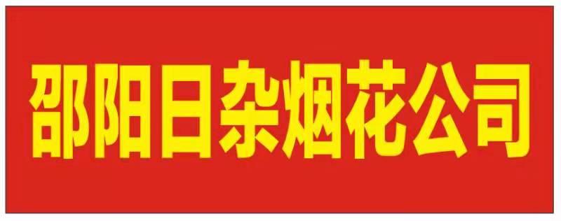 邵阳市日杂烟花公司-邵阳人才网