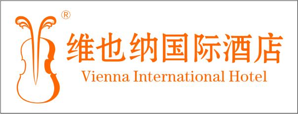 维也纳国际酒店(邵阳大汉步行街店-邵阳人才网