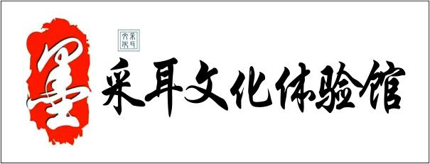 墨彩耳文化体验管-邵阳人才网
