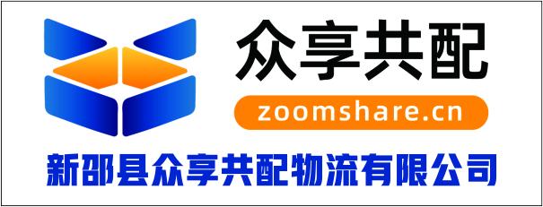 新邵县众享共配物流有限公司-邵阳人才网