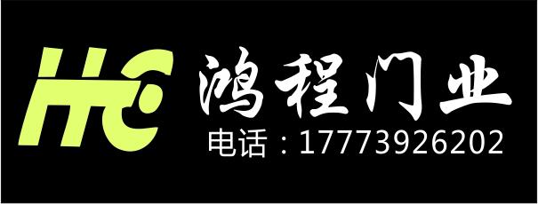 邵阳市鸿程门业-邵阳人才网